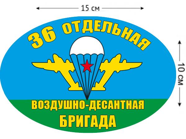 Наклейка «36 ОВДБр ВДВ»
