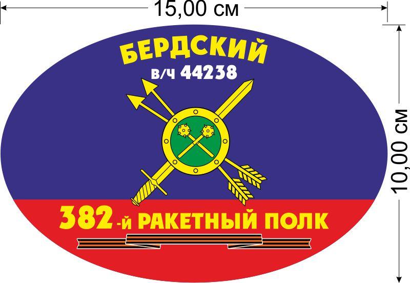 """Наклейка """"382-й Бердский ракетный полк РВСН"""""""