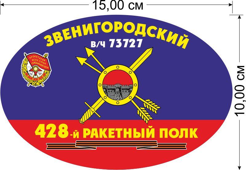 """Наклейка """"428-й Звенигородской ракетный полк РВСН"""""""