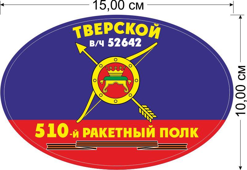 """Наклейка """"510-й Тверской ракетный полк РВСН"""""""