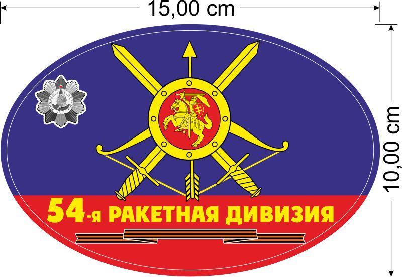 """Наклейка """"54-я ракетная дивизия РВСН"""""""