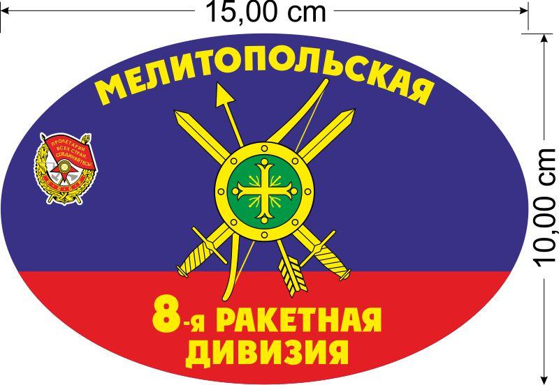 """Наклейка """"8-я Мелитопольская ракетная дивизия РВСН"""""""
