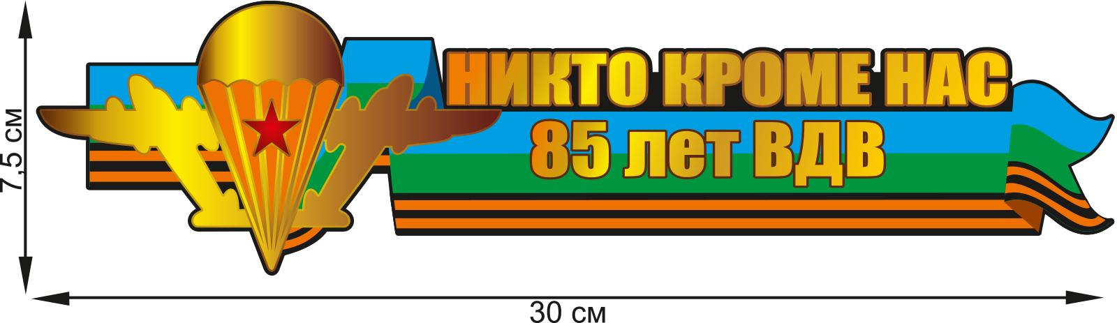 """Наклейка """"85 лет ВДВ"""" на авто"""