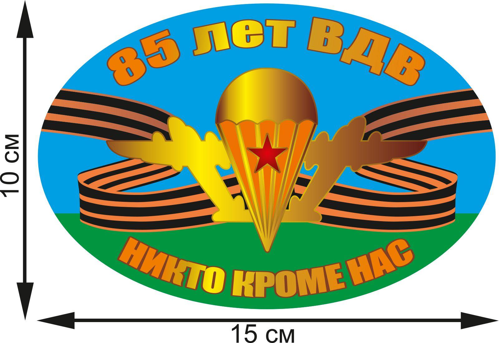 "Наклейка ""85 лет ВДВ"" на заднее стекло авто"