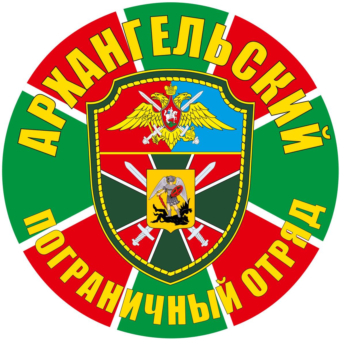 """Наклейка """"Архангельский погранотряд"""""""