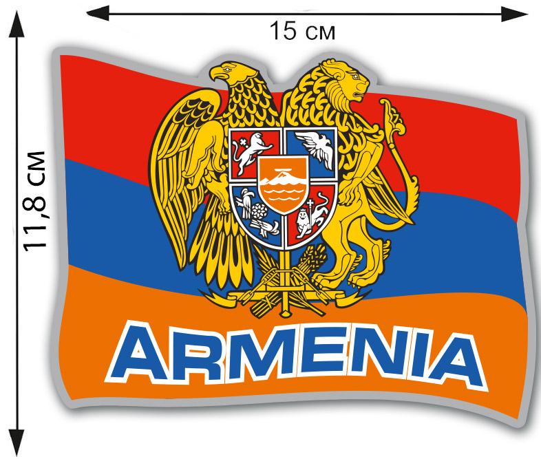 """Наклейка """"Армения"""" на авто"""