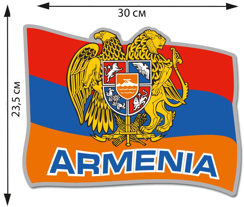 "Наклейка ""Армения"" на машину"