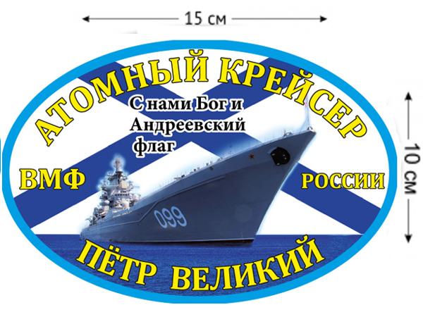 Наклейка Атомный крейсер «Пётр Великий»