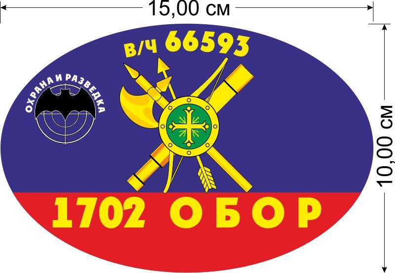 """Наклейка автомобильная """"1702 ОБОР РВСН"""""""