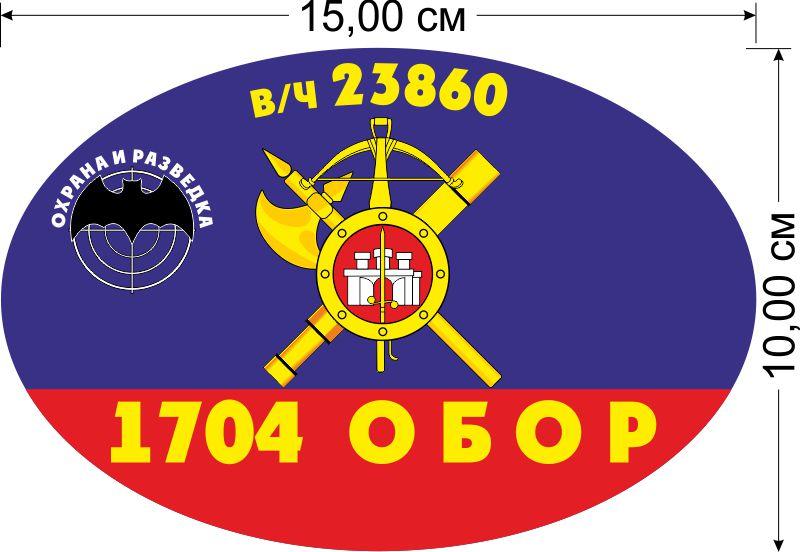 """Наклейка автомобильная """"1704 ОБОР РВСН"""""""