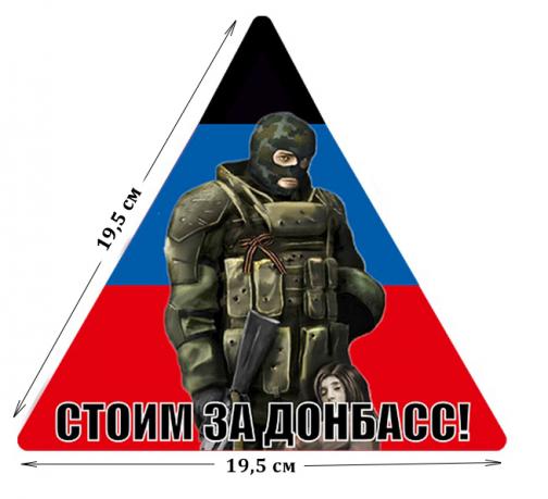 Наклейка автомобильная «Стоим за Донбасс!»