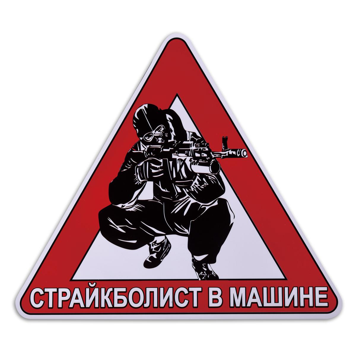 Наклейка автомобильная «Страйкболист в машине»