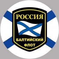 Наклейка Балтийский флот России