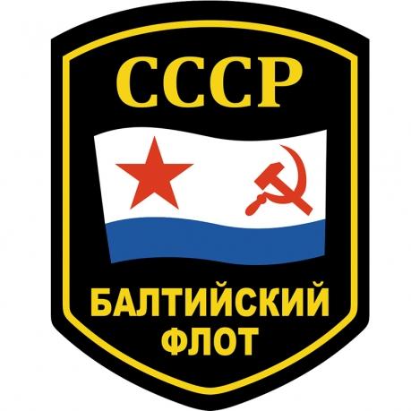 """Наклейка """"Балтийский флот СССР"""""""