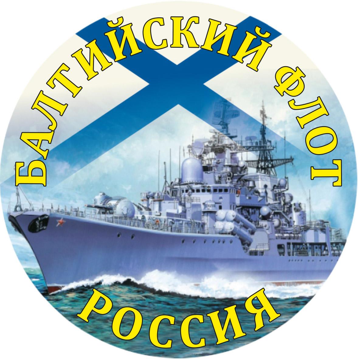 Наклейка Балтийский флот