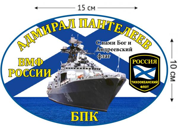Наклейка БПК «Адмирал Пантелеев»