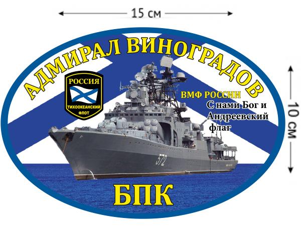 Наклейка БПК «Адмирал Виноградов»