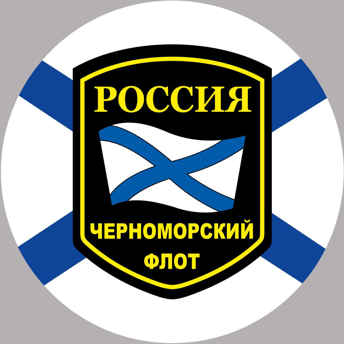 Наклейка Черноморский флот России