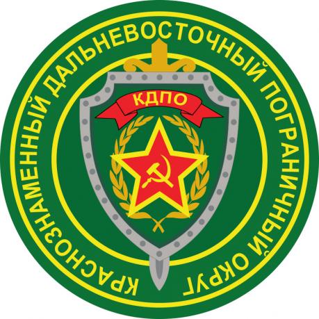 Наклейка Дальневосточного пограничного округа