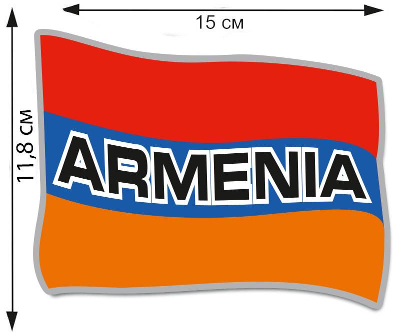 Наклейка для армян на авто
