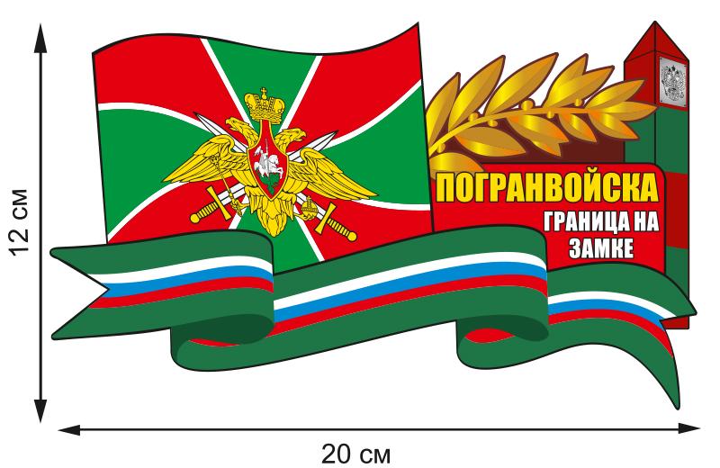 Наклейка для российских пограничников на авто
