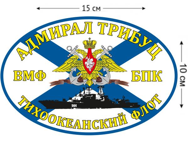 Наклейка Флаг БПК «Адмирал Трибуц»