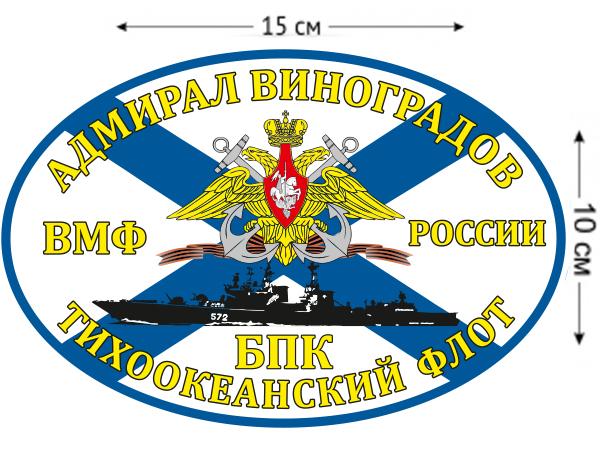 Наклейка Флаг БПК «Адмирал Виноградов»