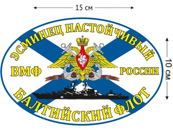 Наклейка Флаг Эсминец «Настойчивый»