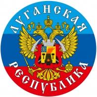 Наклейка «Луганская народная республика»