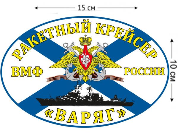Наклейка Флаг Ракетный крейсер «Варяг»