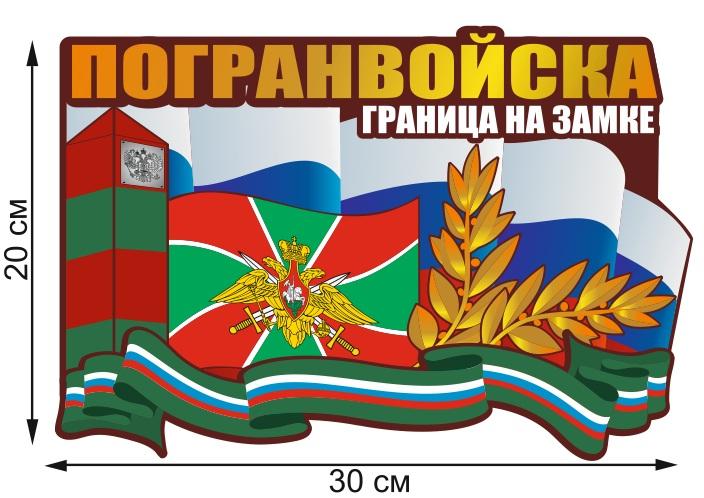 """Наклейка """"ФПС России"""" на автомобиль"""