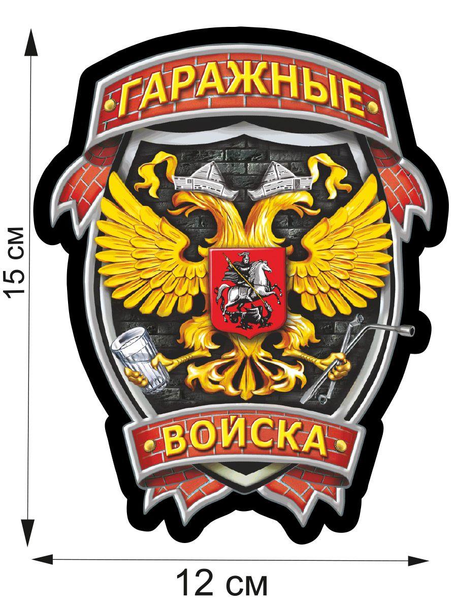"""Наклейка """"Гаражные войска"""""""