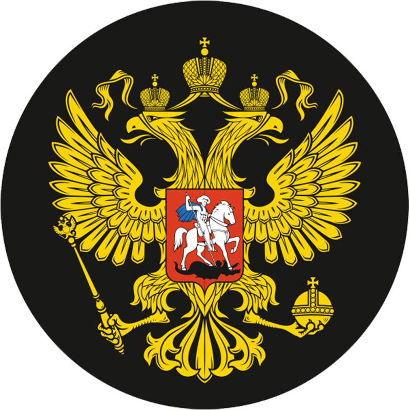 """Наклейка """"Герб России"""" черный"""