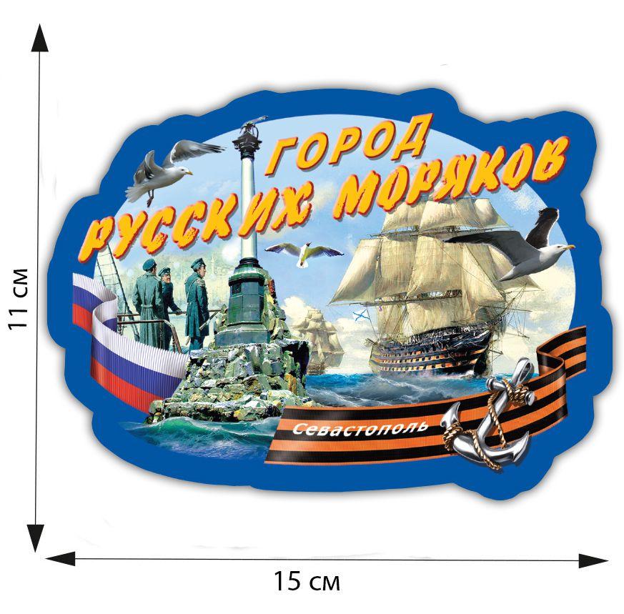 """Наклейка """"Город русских моряков"""""""