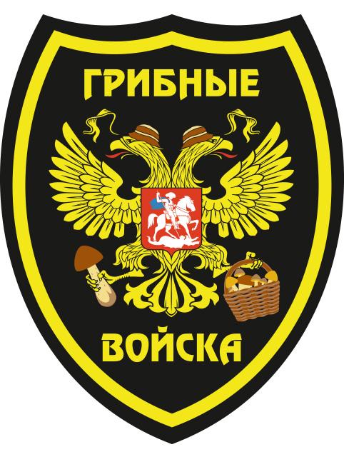 """Наклейка """"Грибные войска"""""""