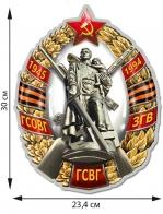 """Фигурная наклейка """"Знак ГСВГ"""""""