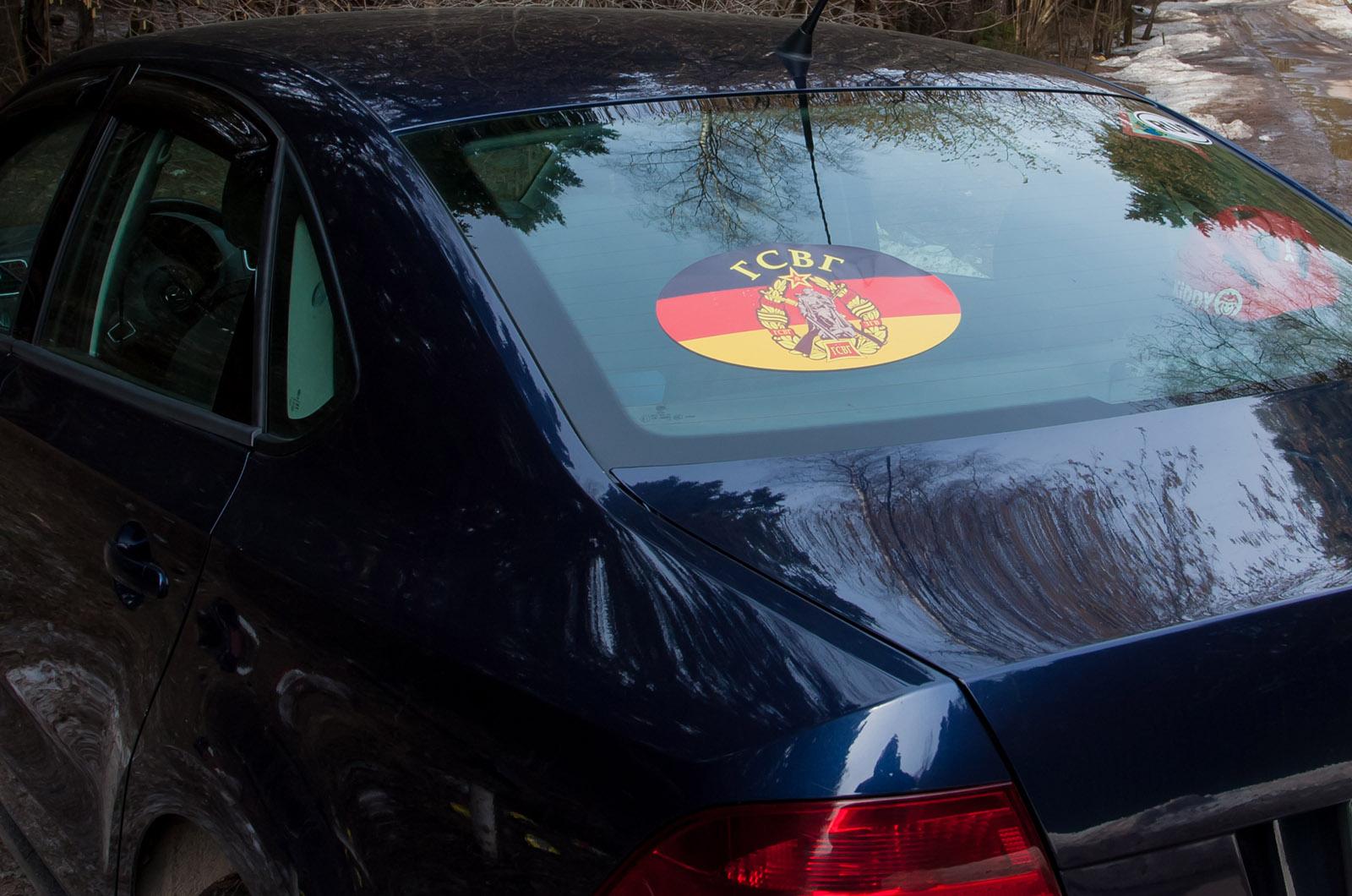Наклейка ГСВГ на машину