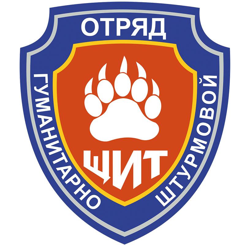 """Наклейка """"Гуманитарно-штурмовой отряд Щит"""""""