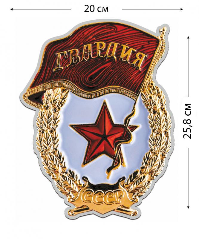 """Купить наклейки """"Гвардия"""" выгоднее в Военпро, разные размерные форматы"""