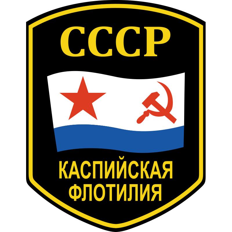 """Наклейка """"Каспийская флотилия СССР"""""""