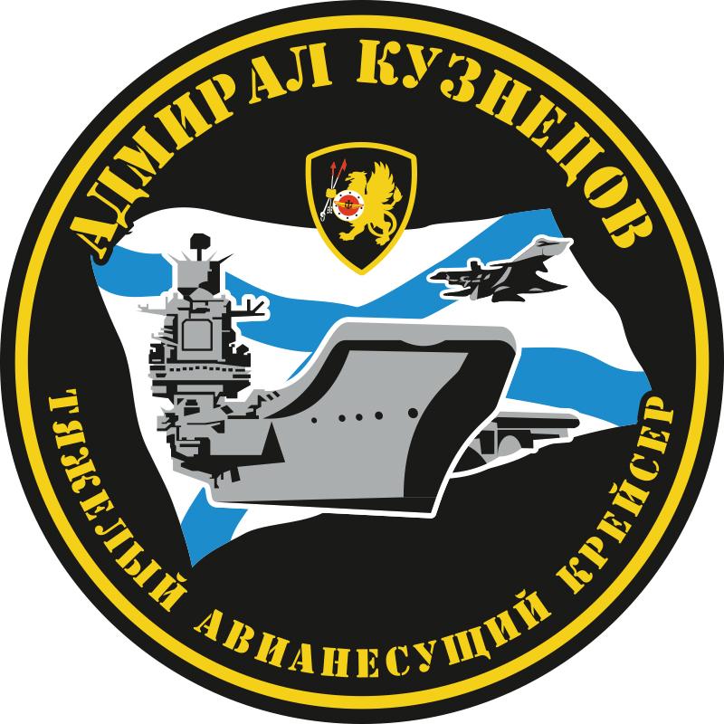 "Наклейка Крейсер ""Адмирал Кузнецов"""
