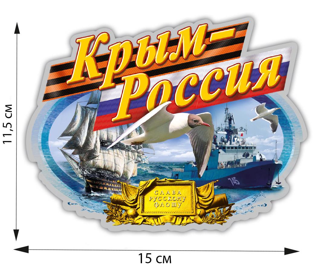 """Наклейка """"Крым это Россия"""""""