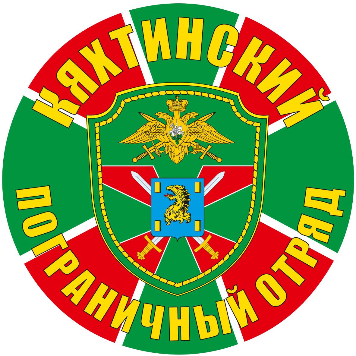 "Наклейка ""Кяхтинский погранотряд"""
