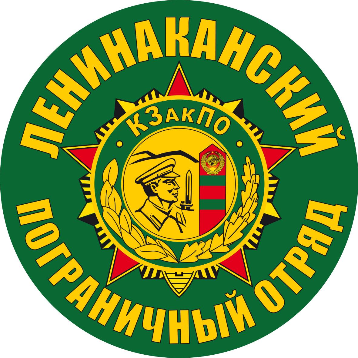 """Наклейка """"Ленинаканский пограничный отряд"""""""