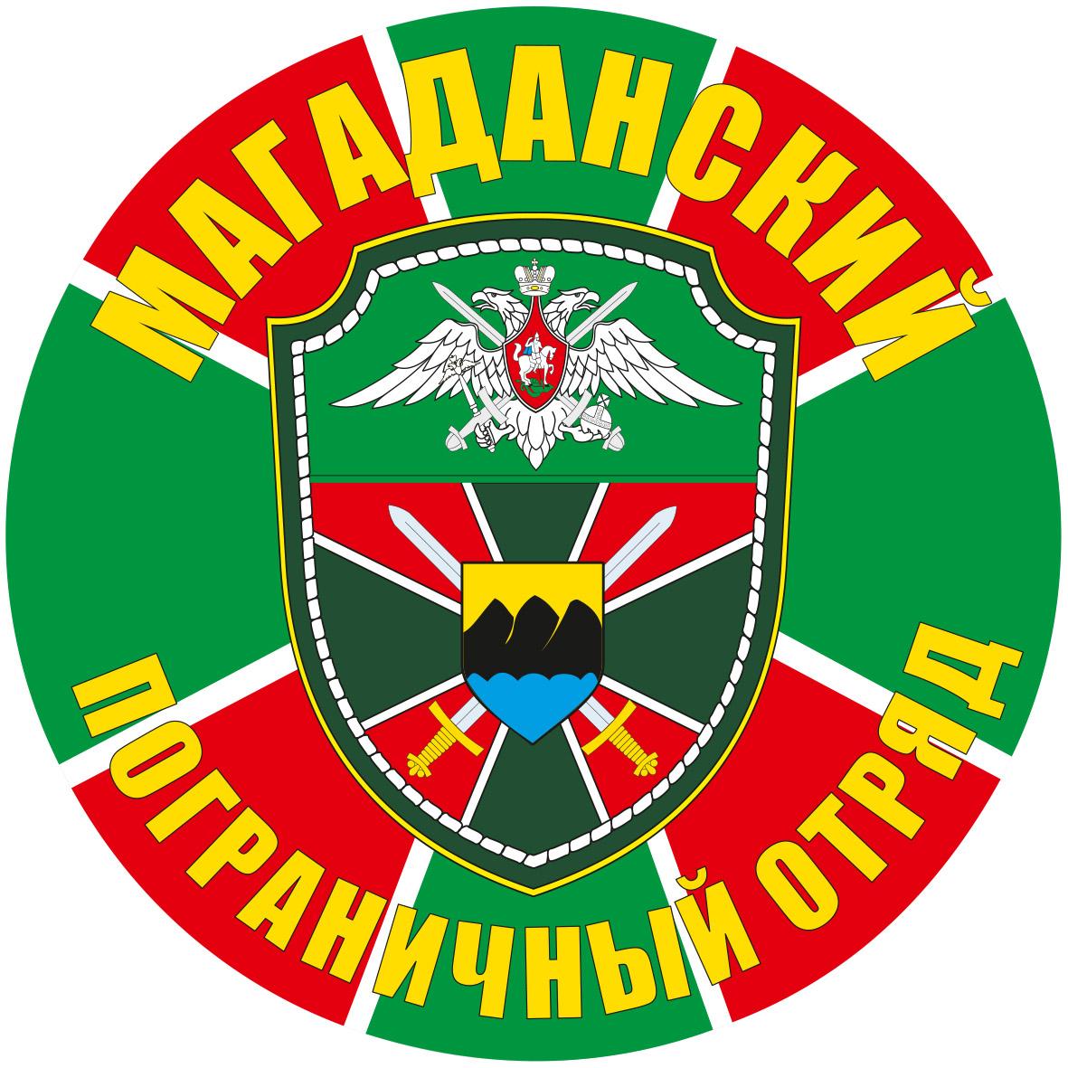 """Наклейка """"Магаданский погранотряд"""""""