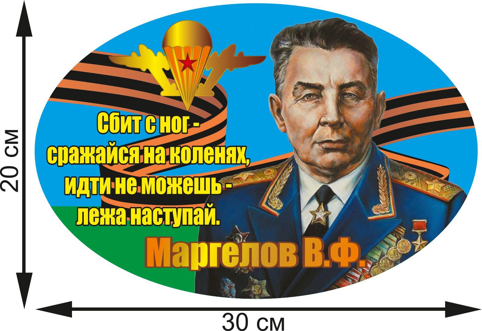"Наклейка ""Маргелов В.Ф."" на двери авто"