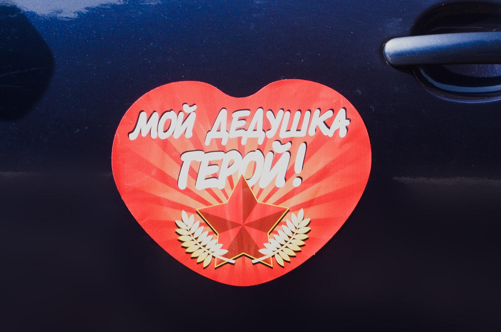 """Наклейка """"Мой дедушка - Герой"""" на машину"""