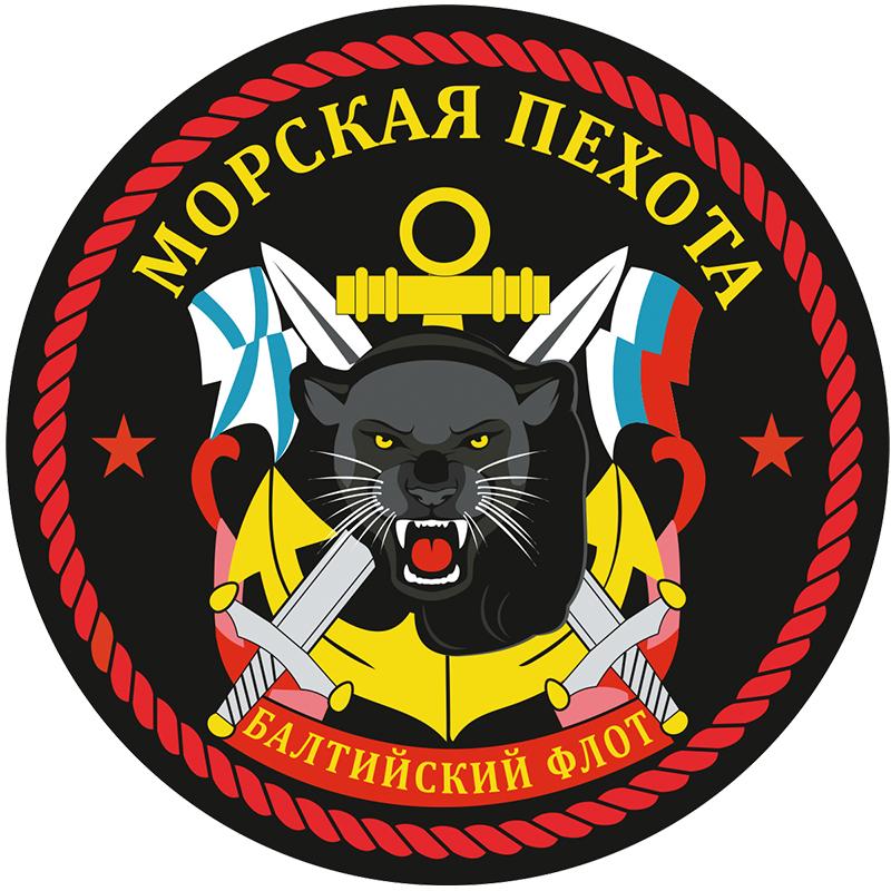 """Наклейка """"Морская пехота БФ"""""""
