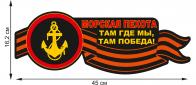 "Наклейка ""Морская пехота"" на машину"