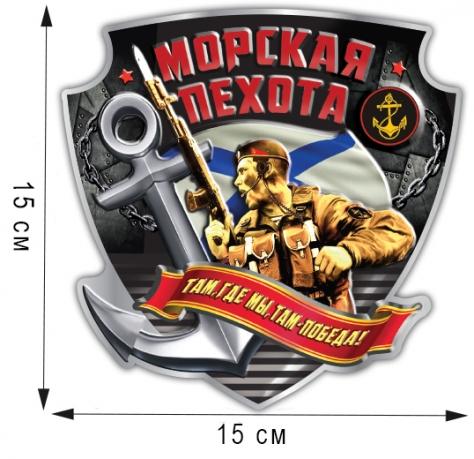"""Наклейка """"Морской пехотинец"""" - купить в интернет-магазине"""